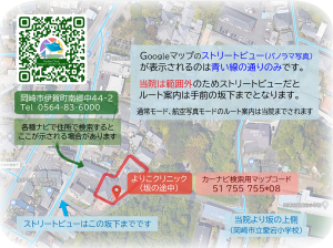 YORIKO Clinic Map attention QR MapCode