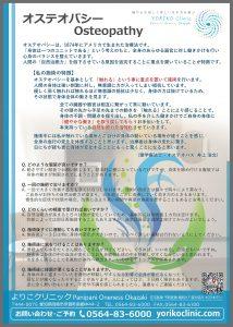 Yoroko Clinic x Osteopathy Chirashi